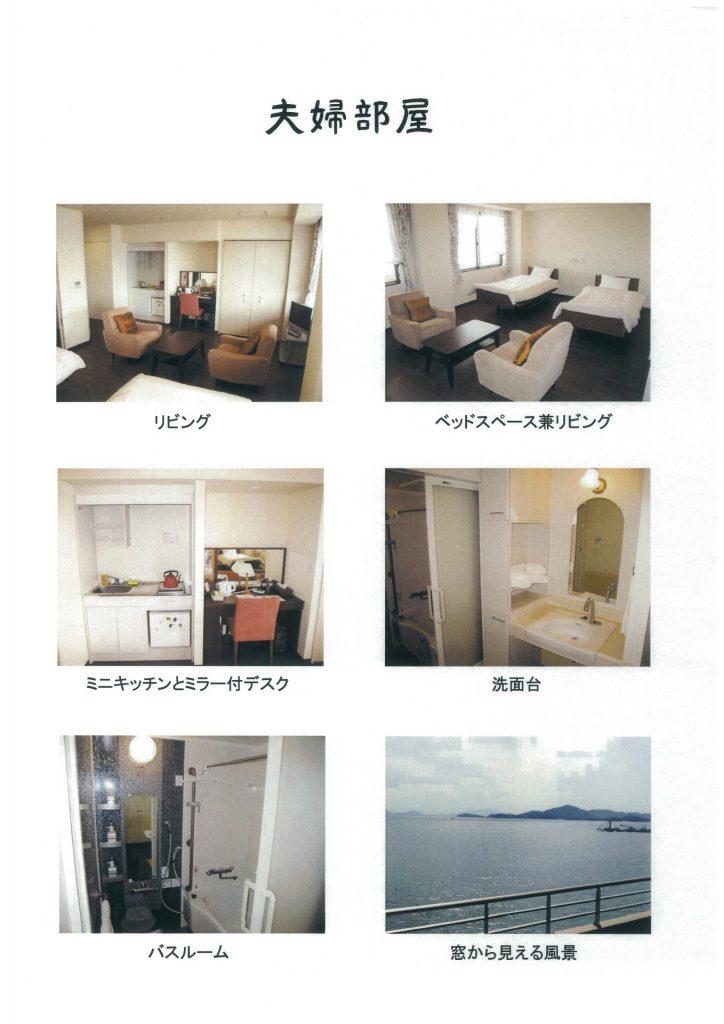 2人部屋の写真